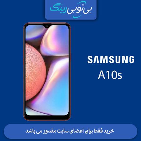 گوشی سامسونگ مدل A10s 32G مشکی و رنگی