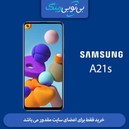 گوشی سامسونگ مدل A21s 64G مشکی و رنگی