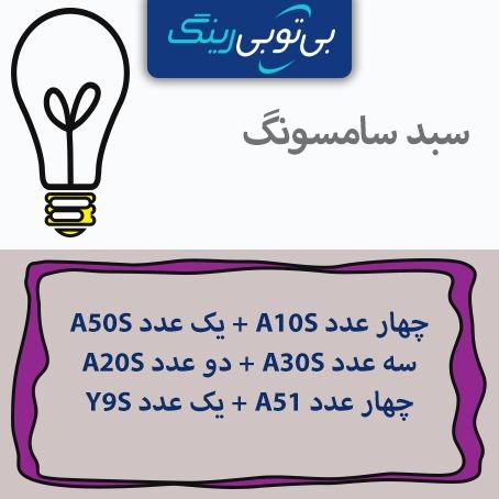 چهارعدد A10s دومشکی یک آبی یک قرمز+یک عدد A50sسفید+سه عدد A30s-64Gمیکس+دوعددA20sمشکی و آبی +چهارعدد A51 دومشکی یک سفید یک صورتی +یک عدد Y9s-128G شانسی