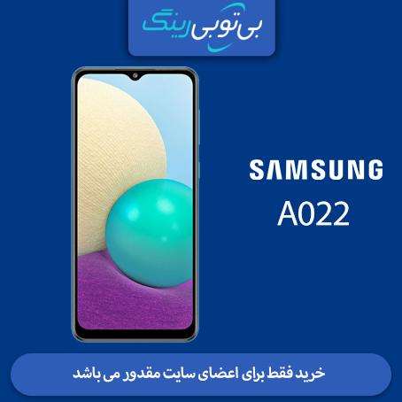 گوشی سامسونگ مدل A02 32/3 میکس
