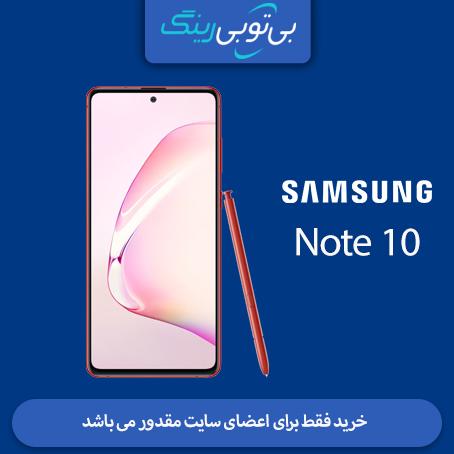 گوشی سامسونگ مدل Note 10 Plus 256G مشکی