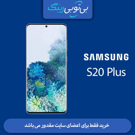 گوشی سامسونگ مدل S20 Plus 5G 128G مشکی