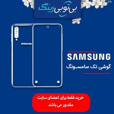 گوشی سامسونگ A30S 128G شرکتی