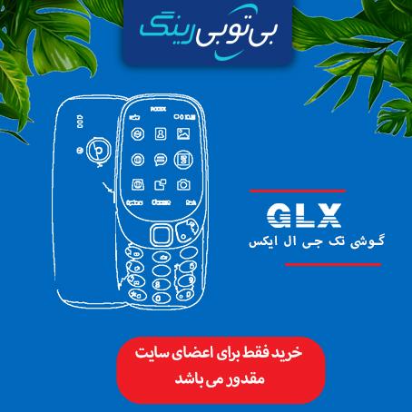 گوشی جی ال ایکس C43 شرکتی