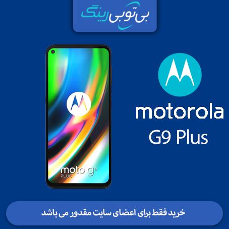 گوشی موتورولا مدل G9 Plus 128/6 آبی