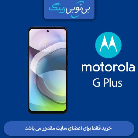 گوشی موتورولا مدل G 5G Plus 128/8 آبی