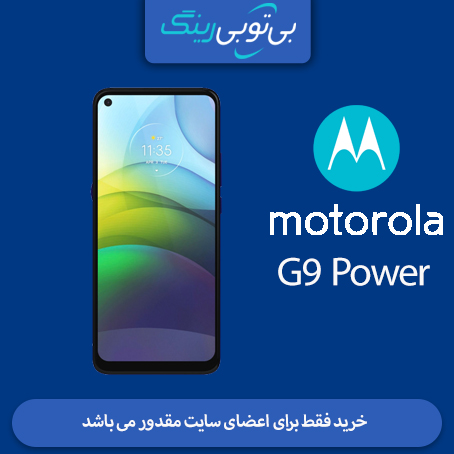 گوشی موتورولا مدل G9 Power 128/4 سبز متالیک