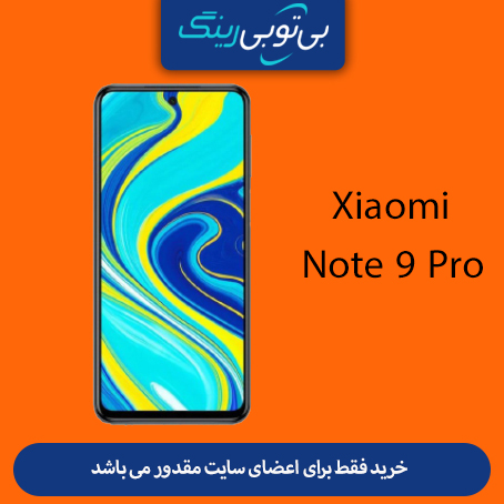 گوشی شیائومی مدل 6/Note 9 Pro 64G