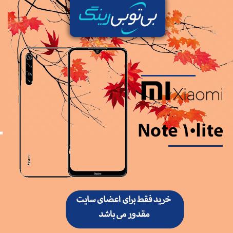 گوشی شیائومی مدل Note 10 Lite 128/6