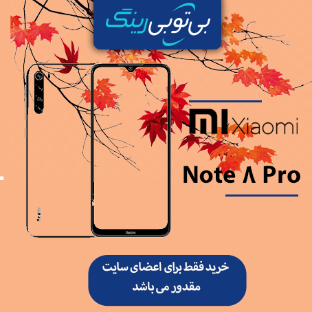 گوشی شیائومی مدل Note 8 Pro 64G