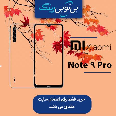 گوشی شیائومی مدل Note 9 Pro 128G َ