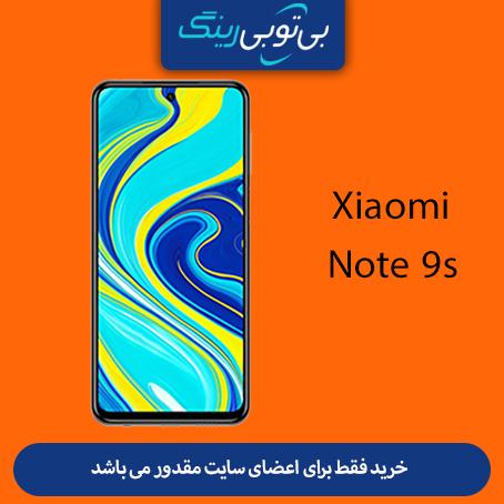 گوشی شیائومی مدل Note 9s 64G