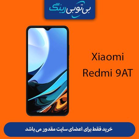 گوشی شیائومی مدل Redmi 9AT 32/2