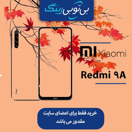 گوشی شیائومی مدل Redmi 9A 32G