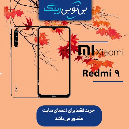 گوشی شیائومی مدل Redmi 9 64G