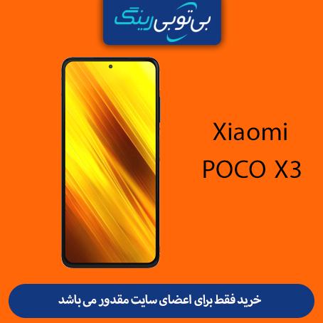 گوشی شیائومی مدل poco X3 128G میکس