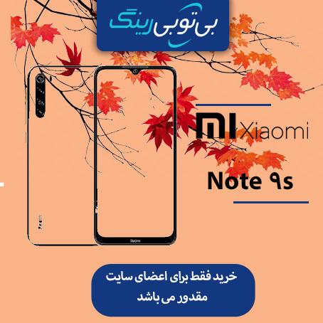 گوشی شیائومی مدل Note 9s 128G