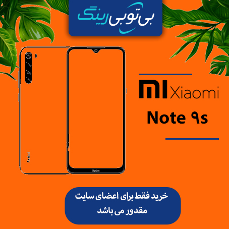 گوشی شیائومی Note 9s 128G شرکتی