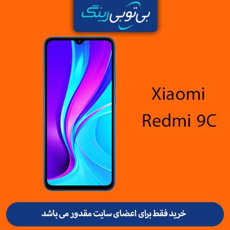 گوشی شیائومی مدل Redmi 9c 32/2