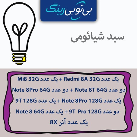 یک عددredmi8a-32G+یک عددMi8-32G+دوعددNote8T-94G+دوعدد Note8 Pro-64G+یک عددNote8 Pro-128G+یک عدد9T-128G+دوعدد9Tpro-128G+یک عدد Note8-64G+یک عدد آنر 8X