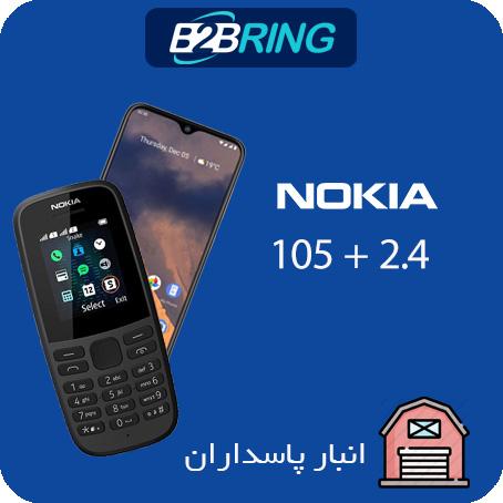 چهار عدد گوشي نوکیا مدل 105 + یک عدد گوشی نوکیا مدل 2.4