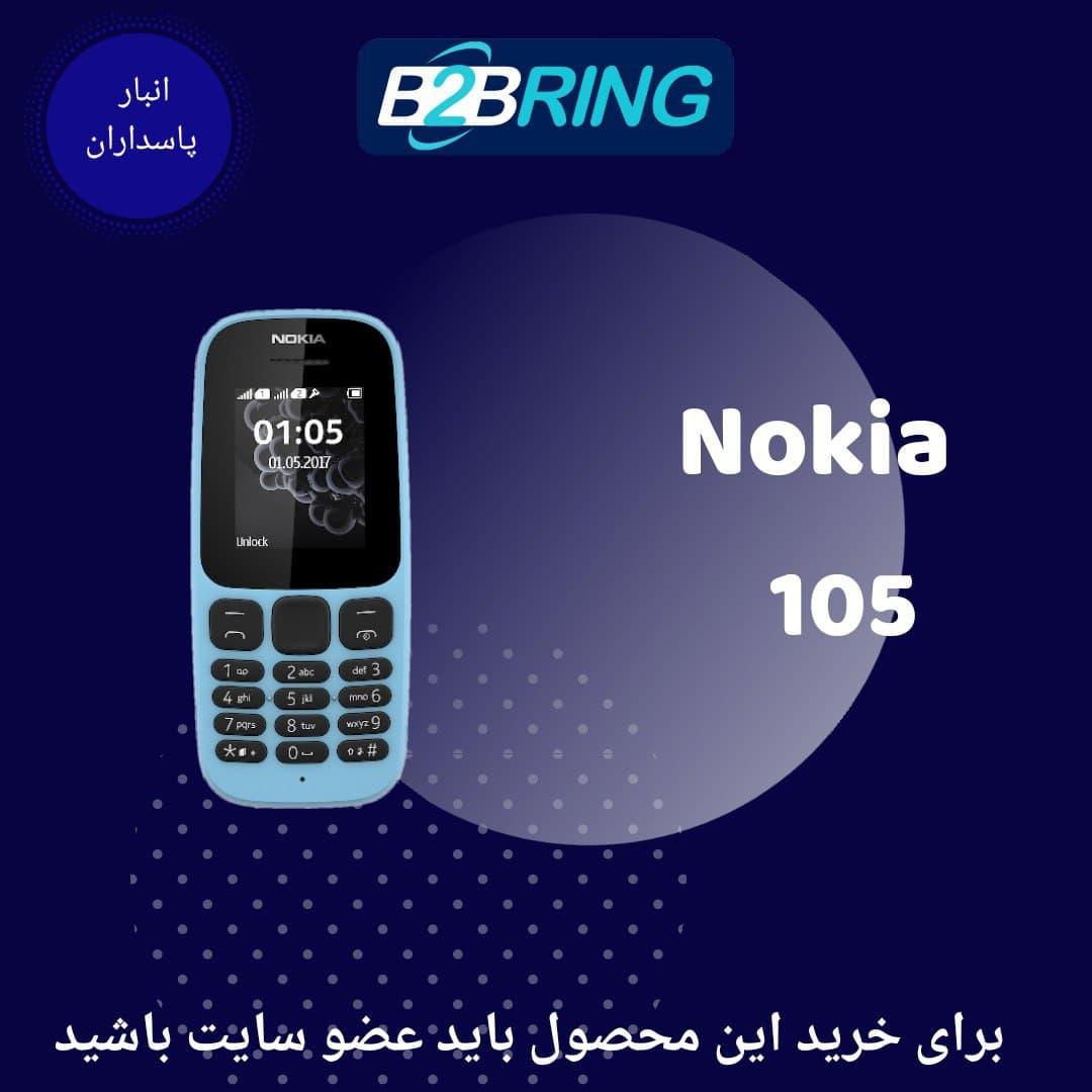 گوشی نوکیا مدل 105 با منوی فارسی