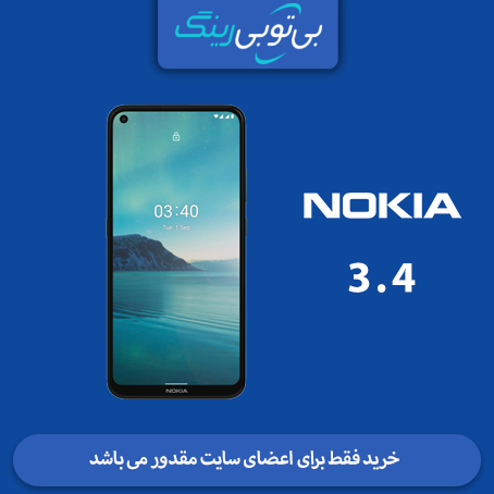 گوشی نوکیا مدل 64/3 3.4 گارانتی سامتل