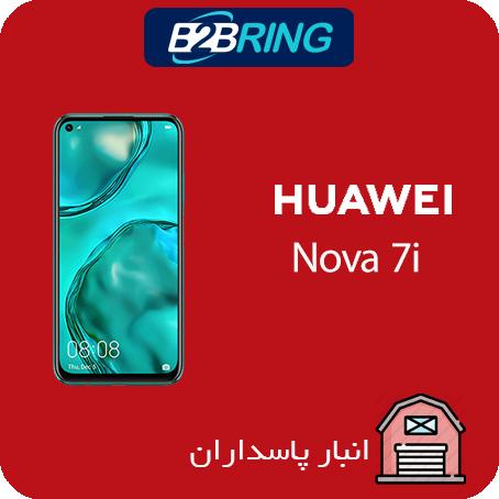 گوشي هوآوی مدل Nova 7i ظرفیت 128رم 8 گیگابایت حداقل خرید 2عدد(رنگی)