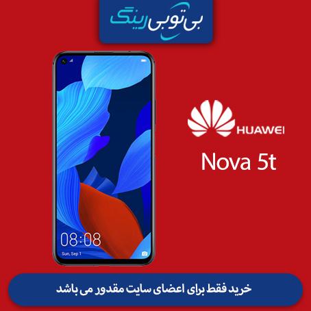 گوشی هوآوی مدل Nova 5t 128G