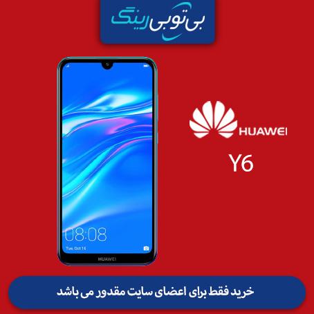 گوشی هوآوی مدل Y6 Prime 32G