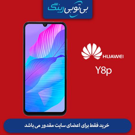 گوشی هوآوی مدل Y8P 128G