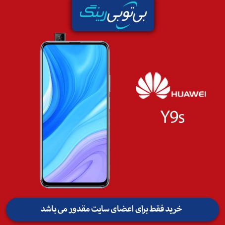 گوشی هوآوی مدل Y9s 128G