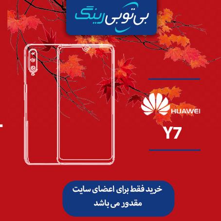گوشی هوآوی مدل Y7 PRIME 64G