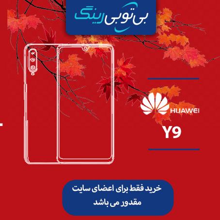 گوشی هوآوی مدل Y9 Prime 128G