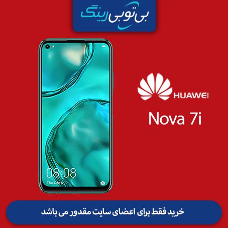 گوشی هوآوی مدل Nova 7i 128G + پاور بانک 10000 میلی آمپر(هدیه)