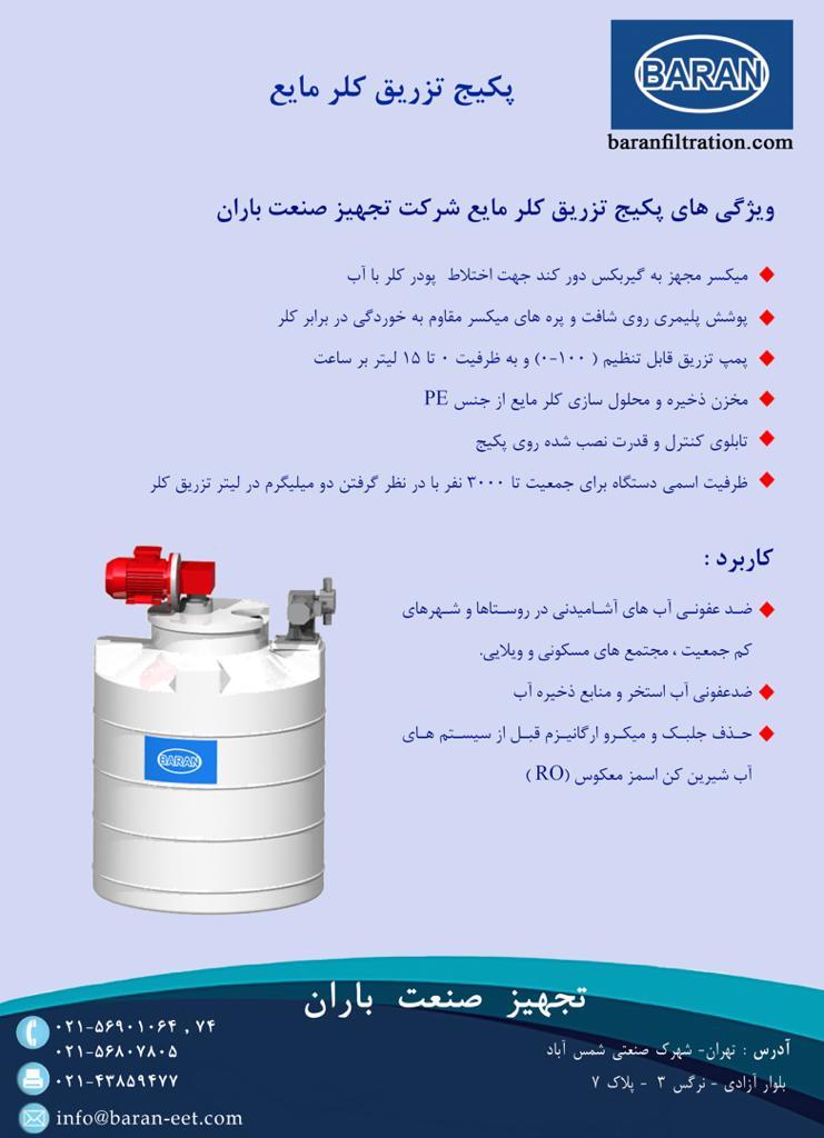 سه دستگاه اهدایی به سیل زدگان سیستان و بلوچستان