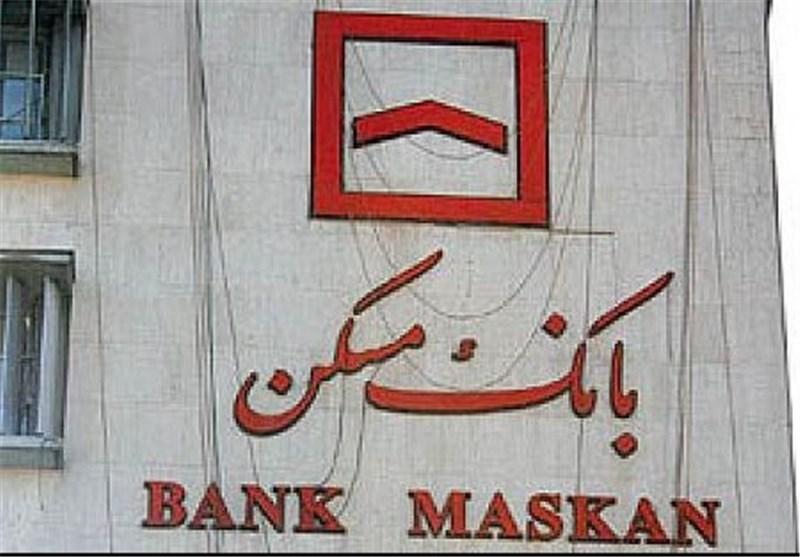 خنثی ماندن بانک مسکن