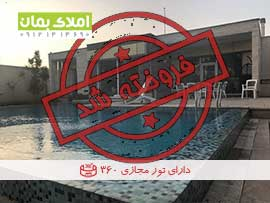 باغ ویلا لوکس 1173متردر محمدشهر