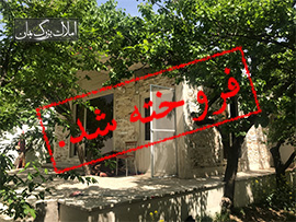 فروش 733متر باغ ویلای ارزان در کردزار
