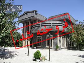 باغ ویلا لوکس 2200متر کردامیر شهریار
