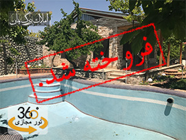 1000متر باغ ویلا لوکس در لم آباد ملارد