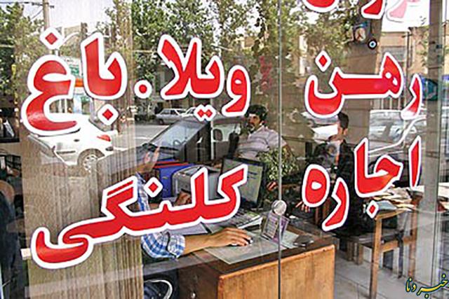 آیا اجاره بها مسکن درتابستان98 امسال افزایش می یابد؟