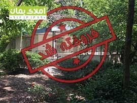 باغ ویلا 5000متری در خوشنام ملارد