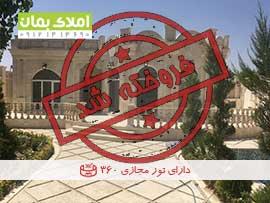 700متر باغ ویلای لوکس و خوش ساخت در یبارک شهریار