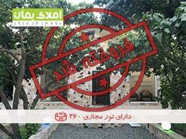 باغ ویلا 1000متری در شهریار کردزار