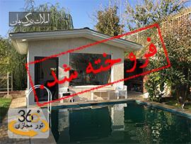 باغ ویلا 715 متردر محمدشهر کرج
