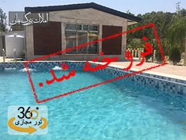 850متر باغ ویلا سنددار در ملارد