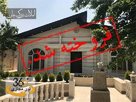 باغ ویلا لوکس 800متر در ابراهیم آباد شهریار