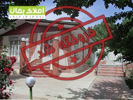 باغ ویلا1500متری در کردزار شهریار