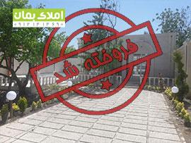 500متر باغ ویلایی سرسبز در مهرچین ملارد
